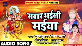 Krishna Kumar & Kiran Bharati का New Bhakti Song - सवार भईली मईया - Latest Navrati Song 2018