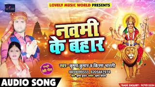 #Krishna Kumar & #Kiran Bharati का #New Bhakti Song - नवमी के बहार #Latest Navrati Song 2018