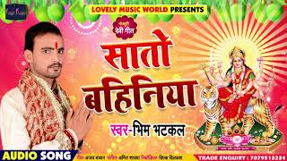 Bhim Bhatkal का सबसे हिट देवी गीत - सातो बहिनिया #Sato Bahiniya #Bhakti Song 2018