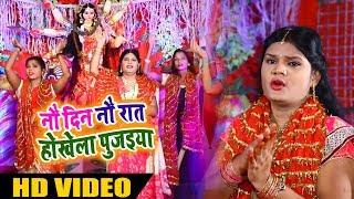New Bhakti Video - नौ दिन नौ रात होखेला पुजइया - Latest Bhakti Video Song 2018
