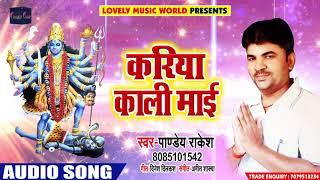 Pandey Rakesh का New Bhakti Song | करिया काली माई | Kariya Kali Mai | Latest Bhakti Song 2018