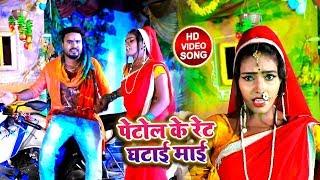 #Video #Song - Monu Albela और Antara Singh का New हिट देवी गीत - पेट्रोल के रेट घटाई माई - Devi Geet