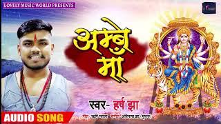 #Harsh Jha - अम्बे माँ - Ambe Maa - Avinash Jha Ghunghru - Hindi Devi Bhajan 2018
