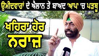 Sukhpal Khaira बोले अब जल्द बनेगा Punjab में नया Third Front