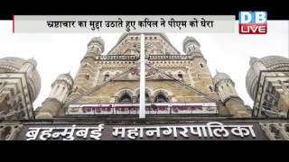 DBLIVE | 9 September 2016 | Kapil Sharma stirs debate alleging BMC official of bribe