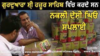 Exclusive Live Raid: Gurudwara Hazur Sahib में नकली देसी Ghee सप्लाई करने वालो का पर्दाफाश