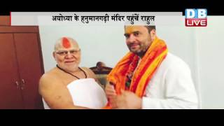 DBLIVE | 9 September 2016 | Congress Vice President Rahul Gandhi reaches Ayodhya