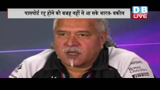 DB LIVE | 09 SEPTEMBER 2016 | Vijay Mallya: Want to come to India, but passport revoked