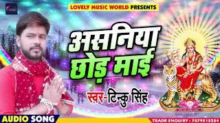 देवी पचरा - असनिया छोड़ माई - Tinku Singh - Asniya Chod Maai - Maai Aaja - Bhojpuri Devi Geet 2018