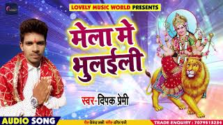 मेला में भुलइली - Deepak Premi - Mela Me Bhulaili - Aaja Maai Hamara Ghare - Bhojpuri Navratri Songs