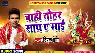 चाही तोहार साथ ए माई - Deepak Premi - Aaja Maai Hamara Ghare - Bhojpuri Navratri Songs