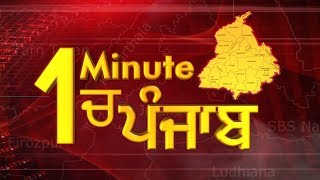 1 minute में देखिए पूरे Punjab का हाल. 2.11.2018