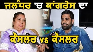 Jalandhar में अब हुआ Congress का Councillor Vs Councillor
