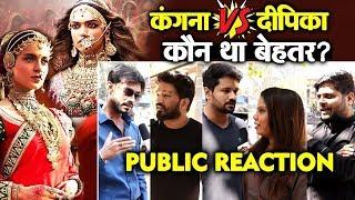 Kangana Ranauts Manikarnika Vs Deepikas Padmavaati | WHO PLAYED The ROLE Better? | Public Reaction