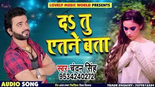 New Sad Song - दS तु एतने बता - Chandan Singh - भोजपुरी का सबसे दर्द भरा गाना Emotional  Sad Song