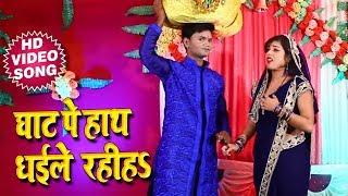 #Bhojpuri #Video #Song - घाट पे हाथ धइले रहीहा - Sintu Bihari - Ghat Pe Haath - Bhojpuri Chhath Song