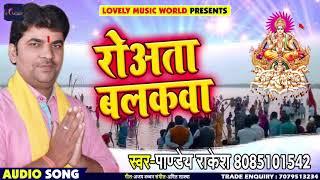 #Pandey_Rakesh का New Bhojpuri Chath Geet - रोअता बलकवा - Letest Bhojpuri Chath geet 2018