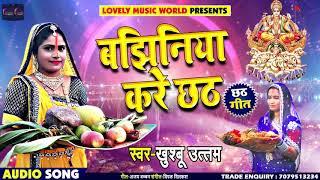 #Bhojpuri Chhath Geet - बझिनिया करे छठ - Khushbu Uttam - Bajhiniya Kare Chhath - Chhath Songs 2018