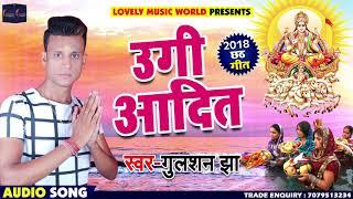 New Bhojpuri Song - उगी आदित - Gulshan Jha - Ugi Aadit - Bhojpuri Chhath Songs 2018