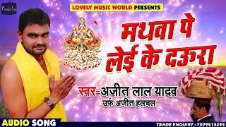 "Bhojpuri Chhath Geet - मथवा पे लेई के दउरा - Ajit Lal Yadav "" Ajit Halchal "" - Chhath Songs 2018"