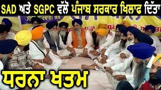 SAD और SGPC ने खत्म किया Punjab Govt के खिलाफ दिया धरना