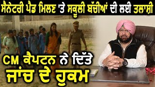 School में Senetary Pad मिलने पर Girls की तलाशी, CM ने लिया Teachers पर Action