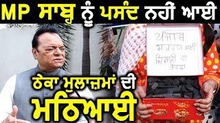 Jalandhar : Congress के MP Santokh Singh चौधरी को पसंद नहीं आई ठेका मुलाजिमों की मिठाई