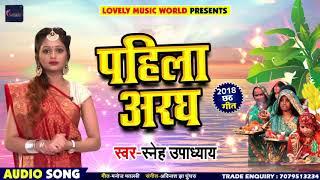 Bhojpuri Chhath Geet - पहिला अरघ - Sneh Upadhayay - Pahila Aragh - Bhojpuri Chhath Songs 2018