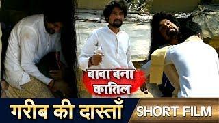 बाबा बना कातिल - Garib Ki Dasta - Baba Bana Katil - Short Film - gyanendra gyan Choubey