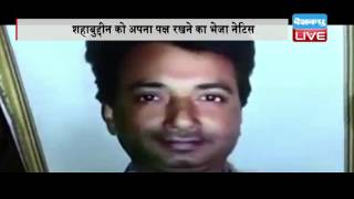 DBLIVE | 19 September 2016 | SC notice to Shahabuddin on cancellation of bail