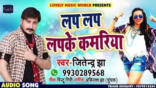 #Jitendra_Jha का #New #Bhojpuri_Song | Lap Lap Lapke Kamriya | Avinash Jha