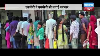 DBLIVE | 21 September 2016 | NGT slams NDMC, MCD over Dengue, Chikungunya menace in Delhi