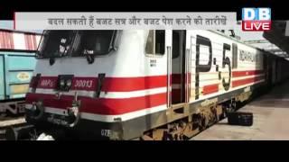 DB LIVE   21 SEPTEMBER 2016   Railway Budget merged With Union Budget   रेल बजट हुआ आम बजट में शामिल