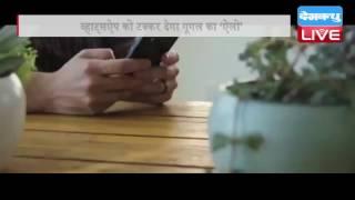 DBLIVE   22 September 2016   Google launches Allo smart messaging app