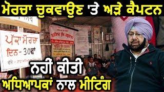 Patiala : Teachers को Meeting का Time देकर भी नहीं मिले CM Captain