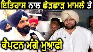 Exclusive Interview  : Bikram Majithia ने बोले History मामले में Capt Amrinder Singh मांगे माफ़ी