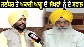 Exclusive Interview : Jalandhar से Akali नेता HS Walia ने Sewa सिंह Sekhwan पर उठाए सवाल ?