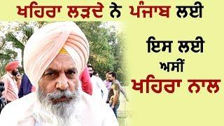 Exclusive - MLA Jagdev Singh बोले Sukhpal Khaira और kanwar Sandhu के साथ 6 MLA अभी भी