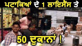 Patiala में Patake बेचने का License 1, Shops 45 से 50
