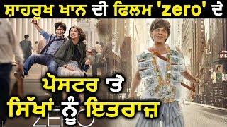 Shahrukh Khan के किरपान धारण करने पर Akali Dal ने की Complaint