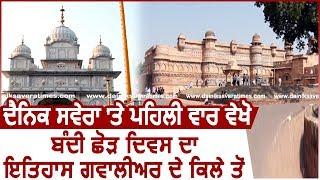Diwali Super Special: Gwalior में सुशोभित Gurudwara Data Bandi Chhod Sahib के करें दर्शन