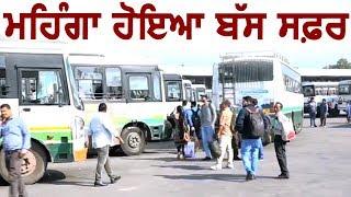 PRTC ने किया Bus Fare में इज़ाफा
