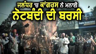 Jalandhar में Congress ने मनाई Notebandi की बरसी