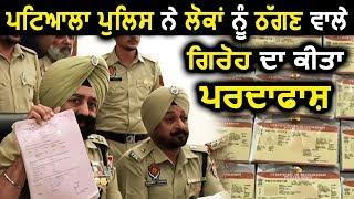 Patiala Police ने Duplicate RC और Duplicate Number बनाने वाले गिरोह को दबोचा
