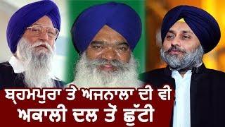 Akali Dal से निकाले गए Ranjit Singh Brahmpura और Rattan Singh Ajnala