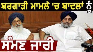 Bargadi मामले में Parkash Singh Badal और Sukhbir Badal से SIT करेगी पूछताछ