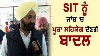 Exclusive Interview: Sukhbir और Parkash Singh Badal ज़रूर होंगे पेश- Dhindsa