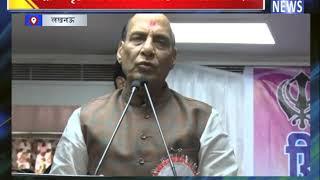केंद्रीय गृहमंत्री राजनाथ सिंह का लखनऊ दौरा    ANV NEWS LUCKNOW - NATIONAL