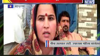 लोकसभा चुनावों के लिए सक्रिय हुई महिला कांग्रेस || ANV NEWS  BAHADURGARH - HARYANA