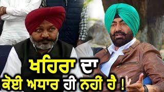 Harpal Cheema बोले Sukhpal Khaira का Punjab में कोई Base ही नहीं है
